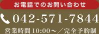 042-571-7844